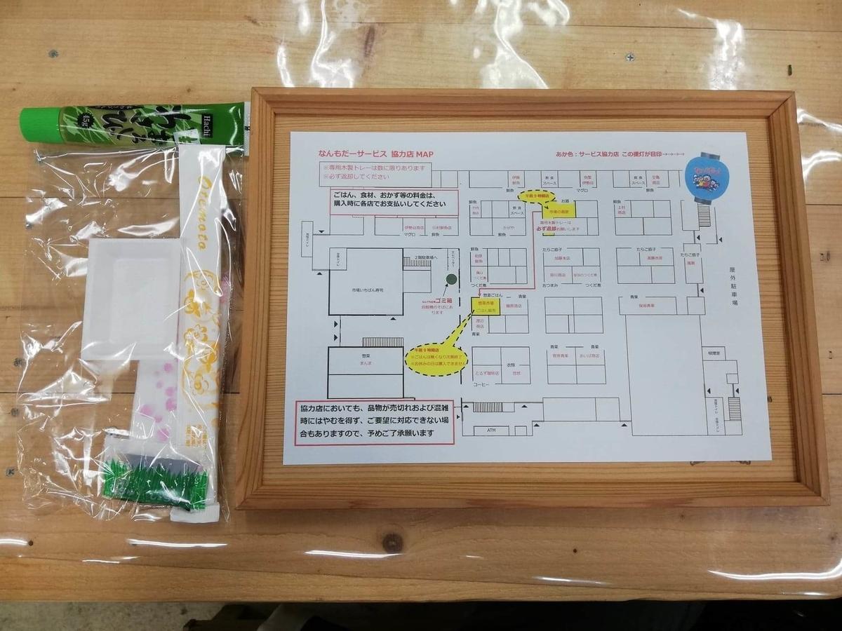 秋田市民市場内の『市場の酒屋』でもらったトレー一式の写真