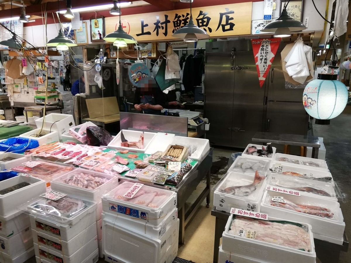 秋田市民市場内『上村鮮魚店』の外観写真