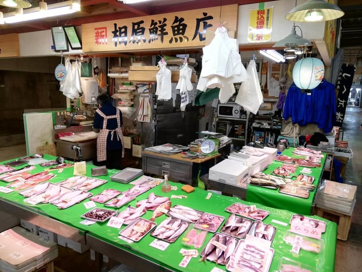 秋田市民市場内『相原鮮魚店』の外観写真
