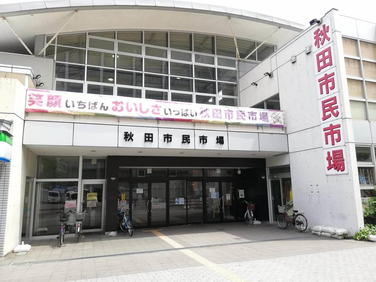 秋田市民市場の入り口外観写真①