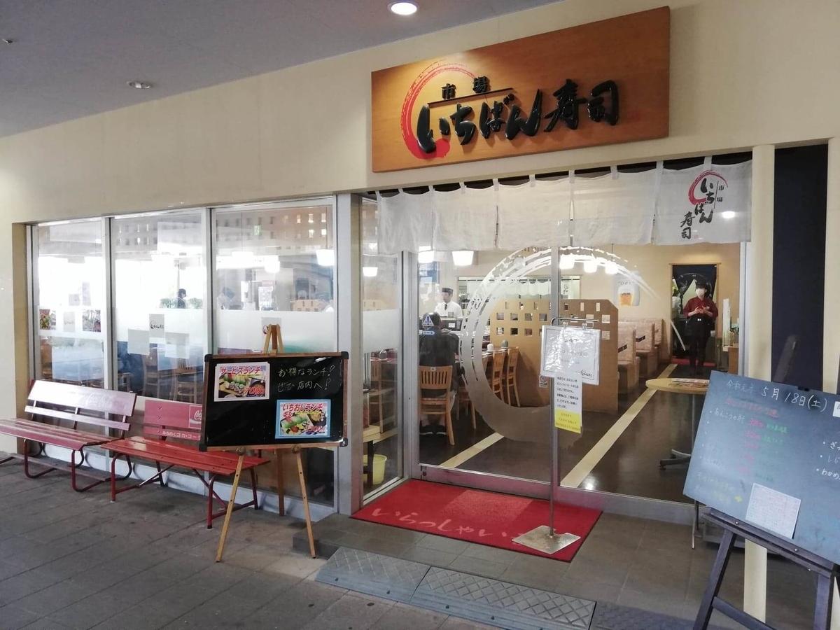 秋田市民市場『いちばん寿司』の外観写真