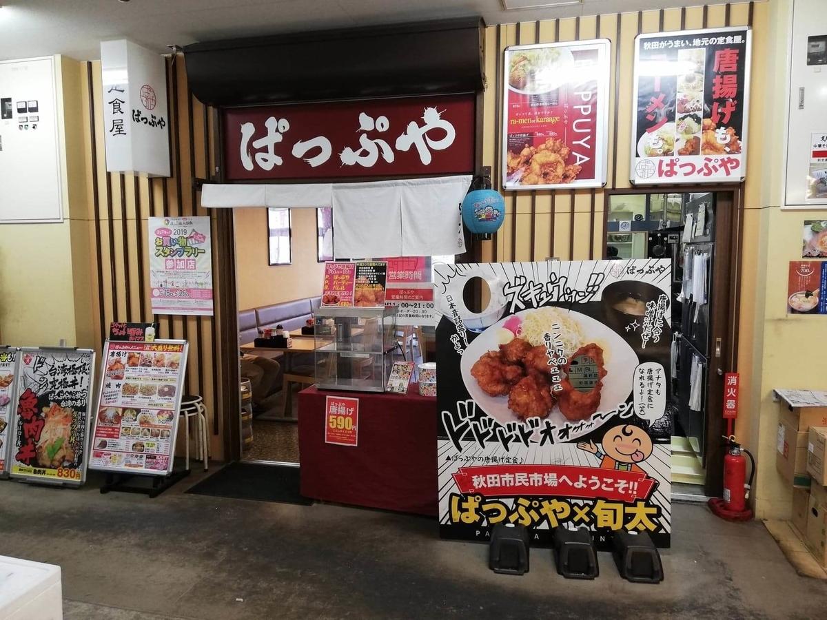 秋田市民市場『ぱっぷや市民市場店』の外観写真