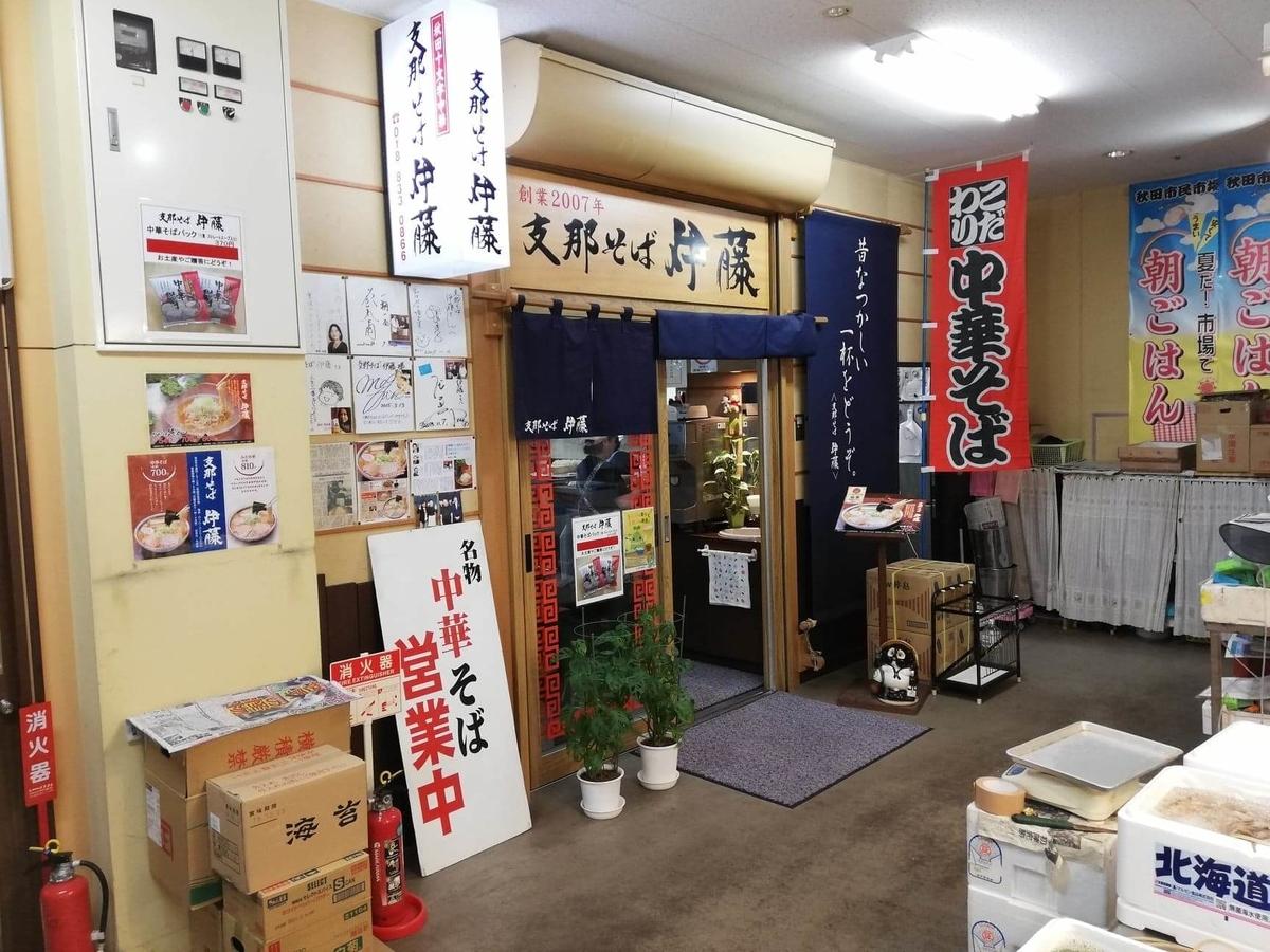 秋田市民市場『支那そば伊藤』の外観写真