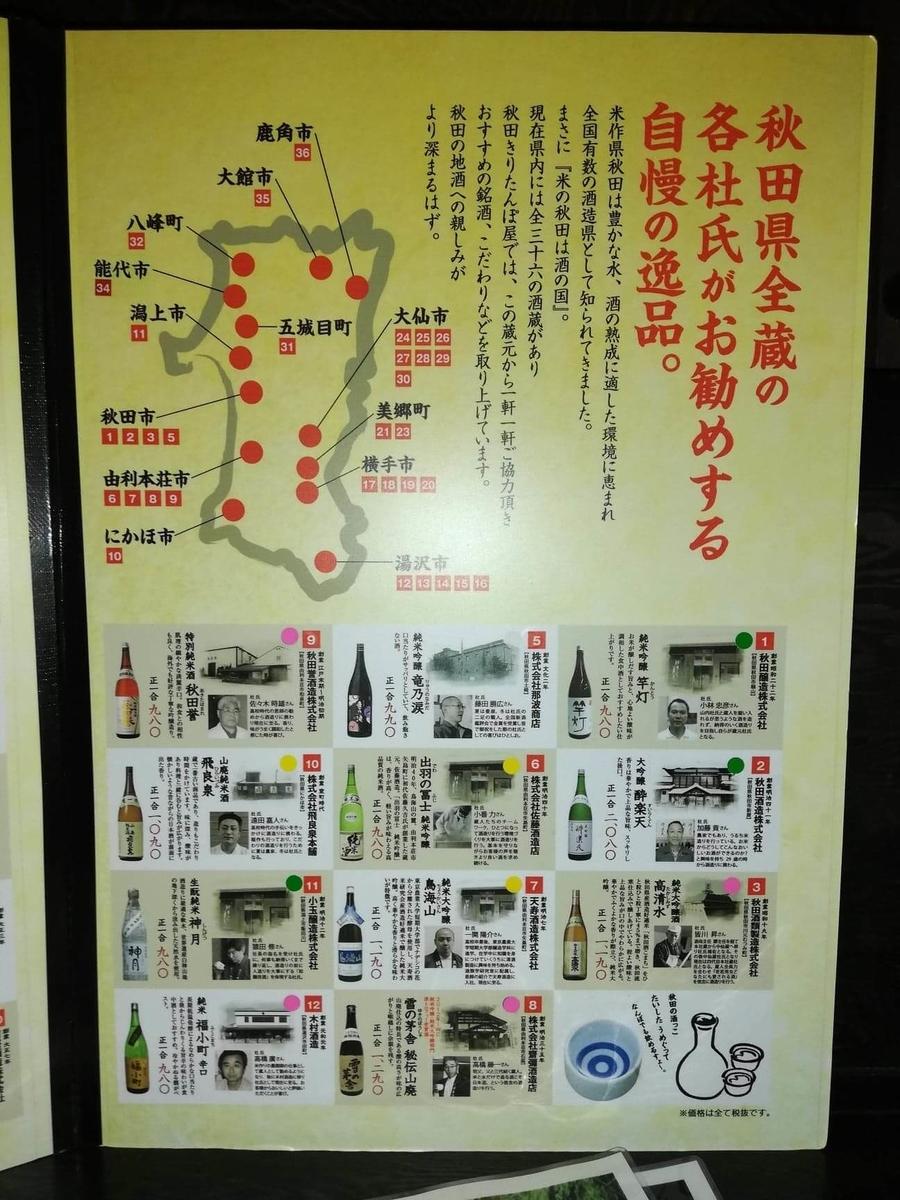 『秋田きりたんぽ屋大町分店』の日本酒メニュー表写真①