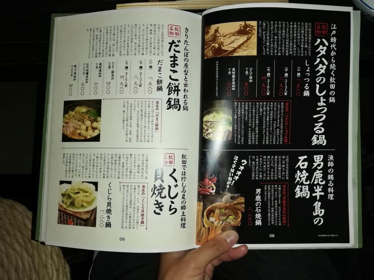 『秋田きりたんぽ屋大町分店』のメニュー表写真④