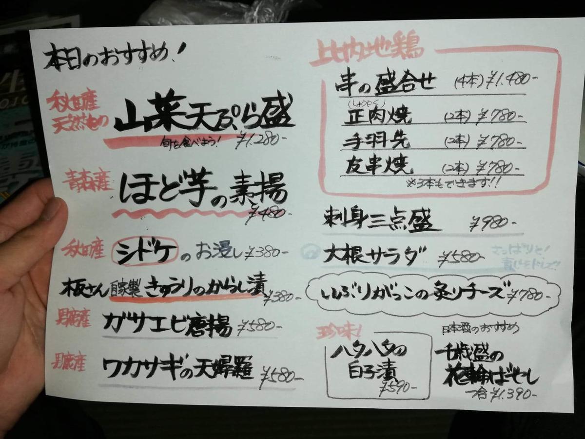『秋田きりたんぽ屋大町分店』のメニュー表写真⑧