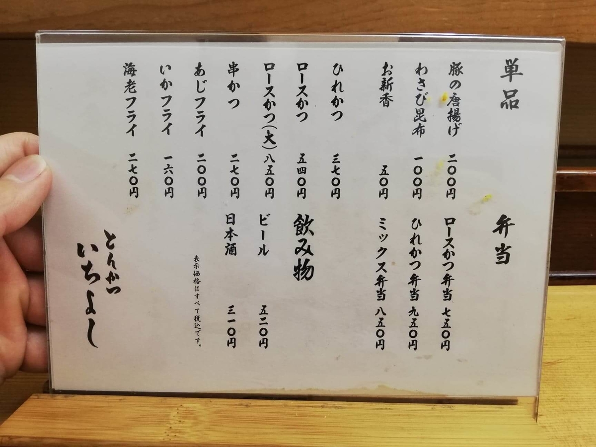 高田馬場『とんかついちよし』のメニュー表写真②
