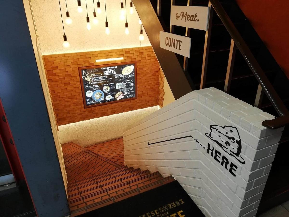 池袋『CHEESE CHEESE & Meat. COMTE』へと続く階段の写真