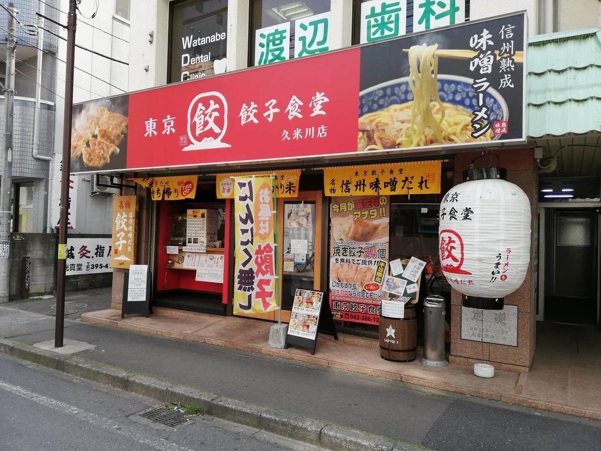 久米川『東京餃子食堂』の外観写真