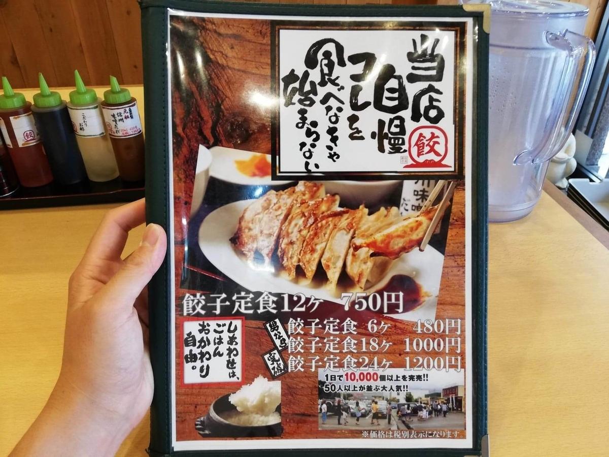 久米川『東京餃子食堂』のメニュー表写真①