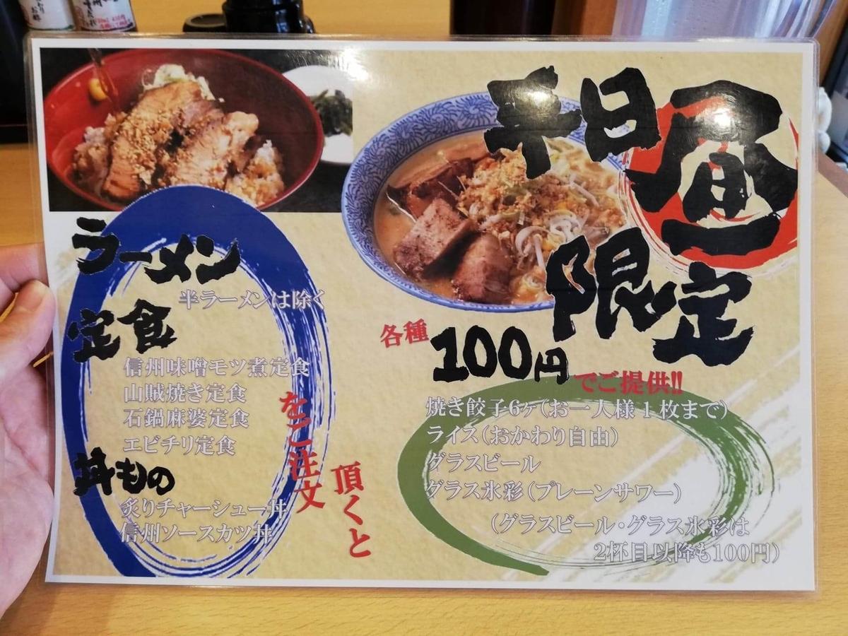 久米川『東京餃子食堂』の平日限定メニュー表写真