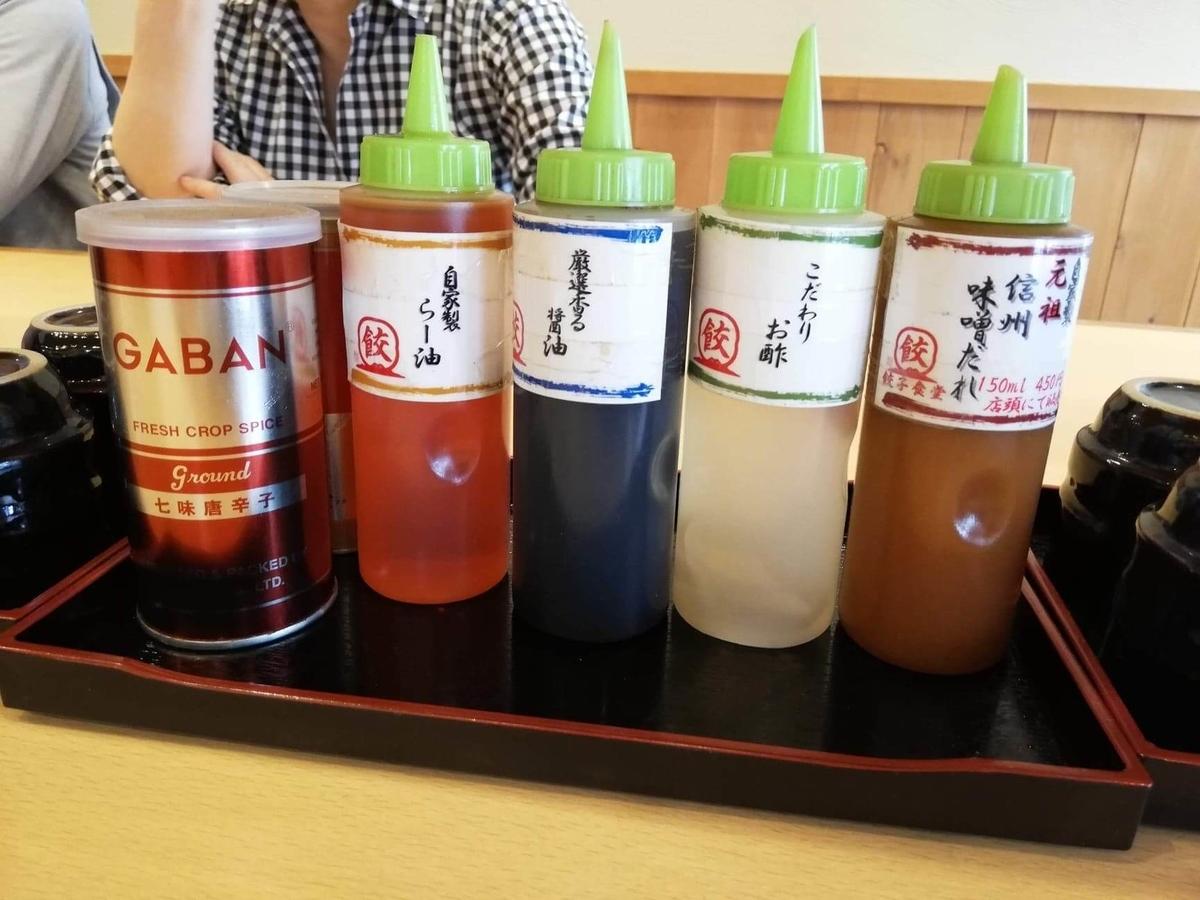 久米川『東京餃子食堂』のタレの写真