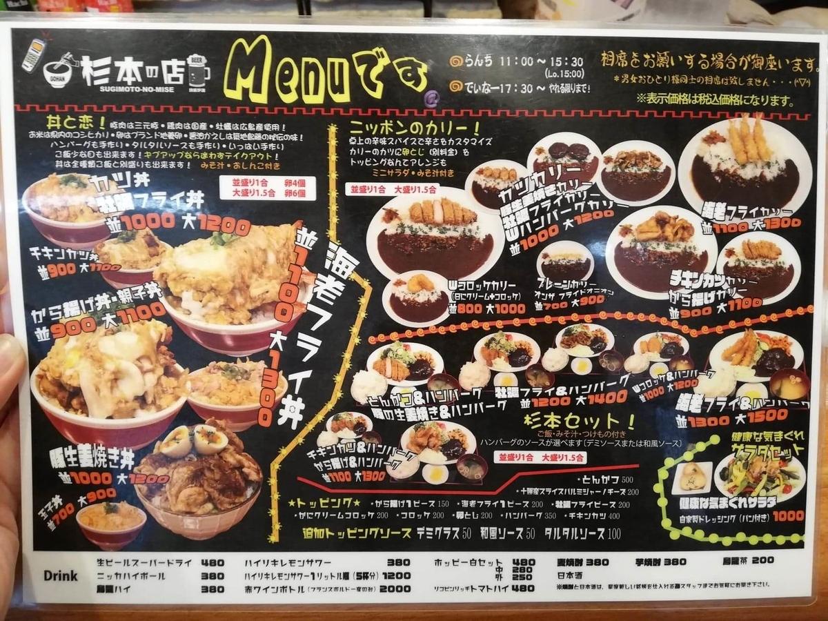 大宮『杉本の店』のメニュー表写真