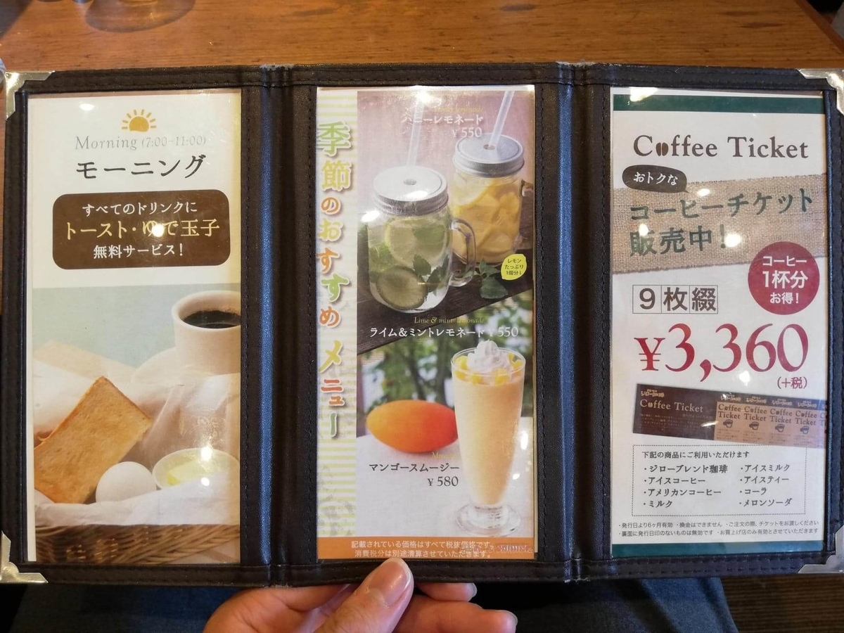 大宮(鉄道博物館駅)『ジロー珈琲』のメニュー表写真⑧