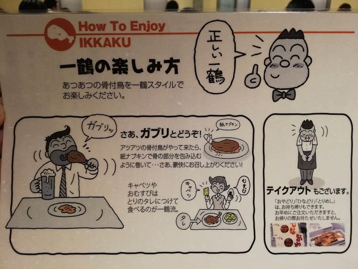 香川県高松市『骨付鳥一鶴』の、骨つき肉の食べ方指南の写真