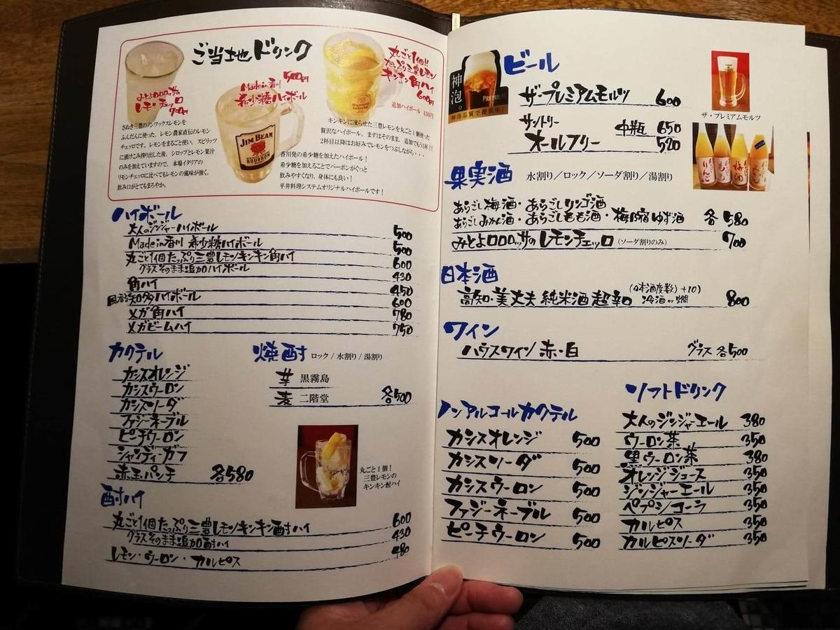 香川県高松市『瀬戸内豚料理紅い豚』のメニュー表写真①