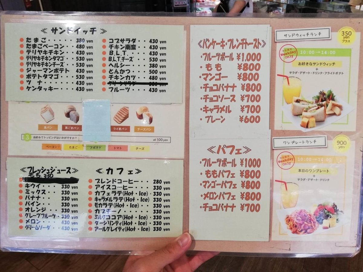 香川県高松市『三びきの子ぶた』のメニュー表写真