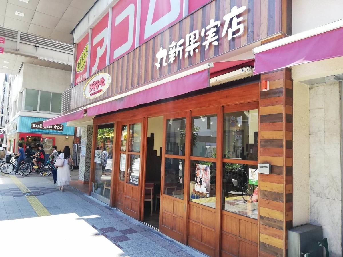 瓦町駅から香川県高松市『三びきの子ぶた』への行き方写真⑦