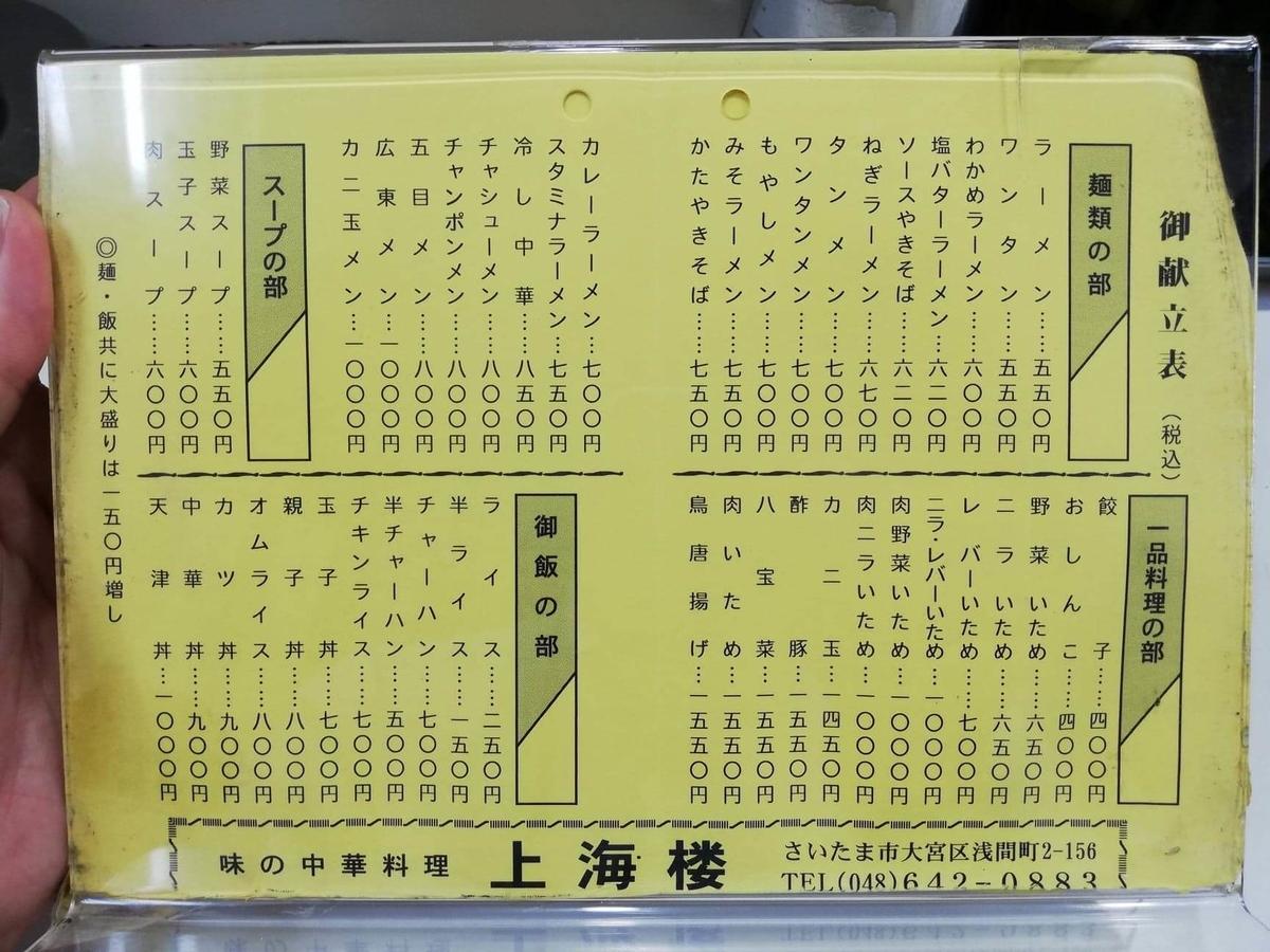 大宮(さいたま新都心)『上海楼』のメニュー表写真