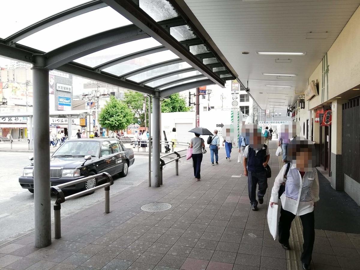 大宮駅から『駕籠休み(かごやすみ)』までの行き方写真(2)