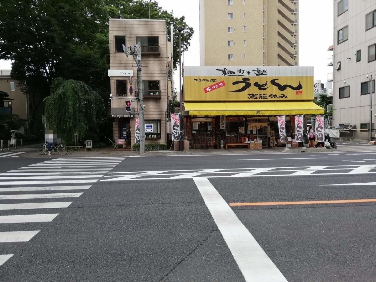 大宮駅から『駕籠休み(かごやすみ)』までの行き方写真(16)