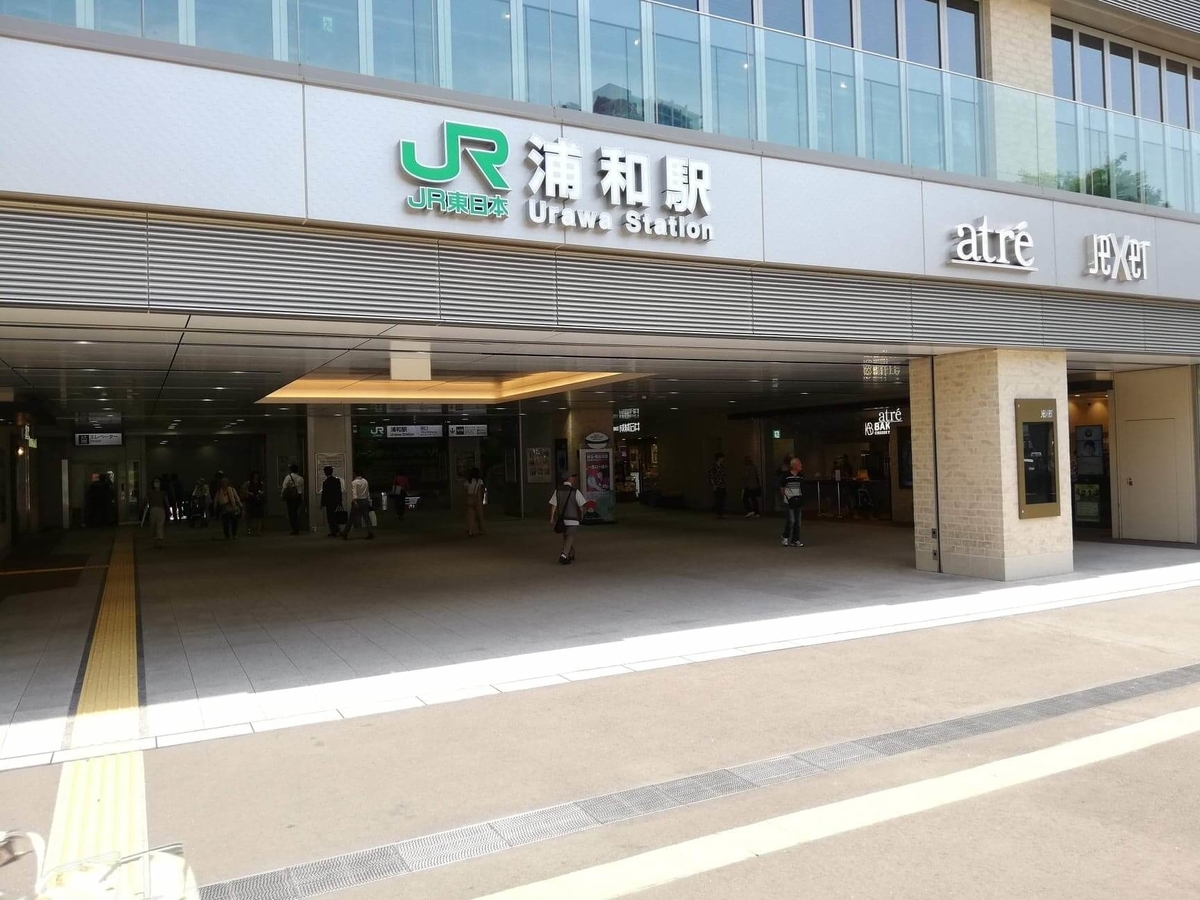 浦和駅から『分上野藪(わけうえのやぶ)かねこ』への行き方写真①