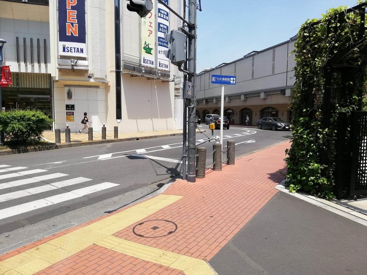 浦和駅から『分上野藪(わけうえのやぶ)かねこ』への行き方写真③