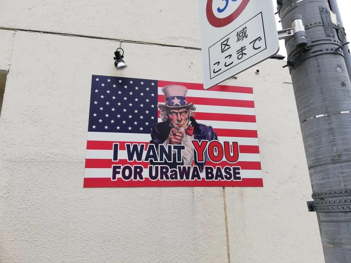 浦和駅から『URaWA BASE(ウラワベース)』への行き方写真(14)
