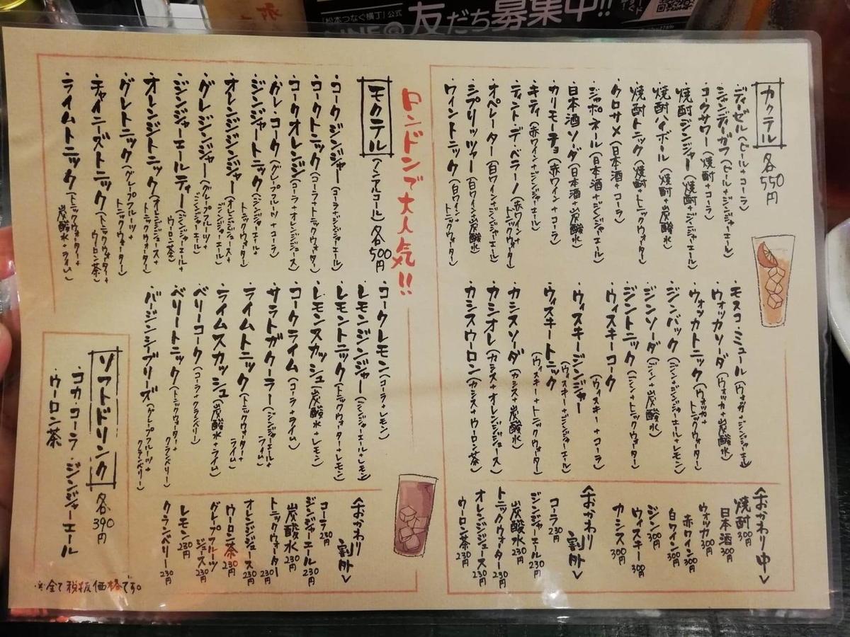 長野県松本市『松本つなぐ横丁』内の『やきとり番長』のメニュー表写真②