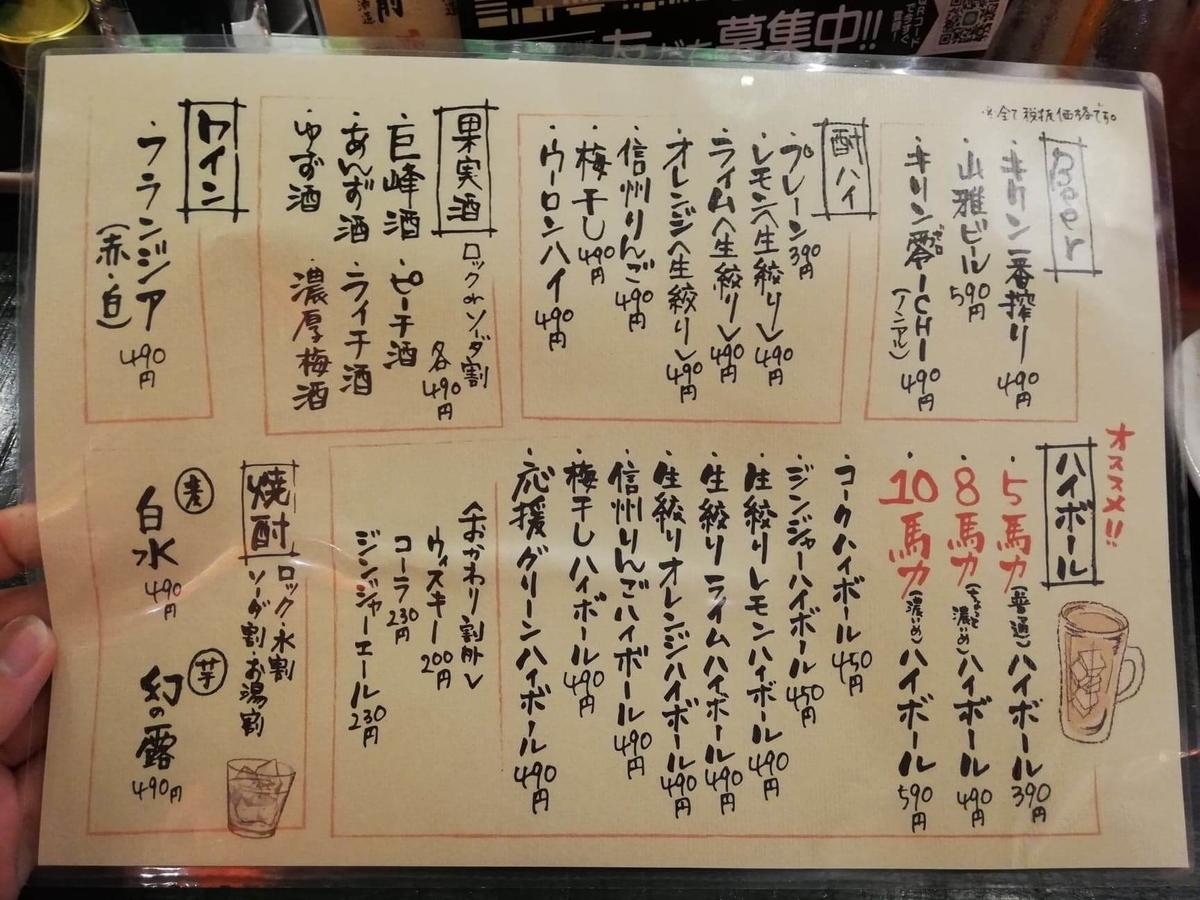 長野県松本市『松本つなぐ横丁』内の『やきとり番長』のメニュー表写真③