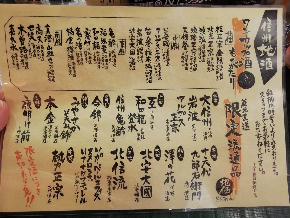 長野県松本市『松本つなぐ横丁』内の『やきとり番長』のメニュー表写真④
