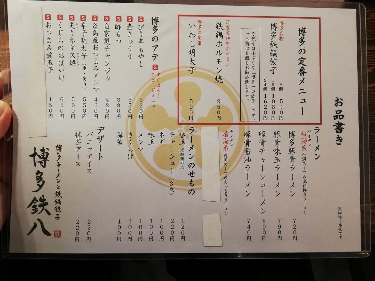 長野県松本市『松本つなぐ横丁』内の『博多鉄八』のメニュー表写真①