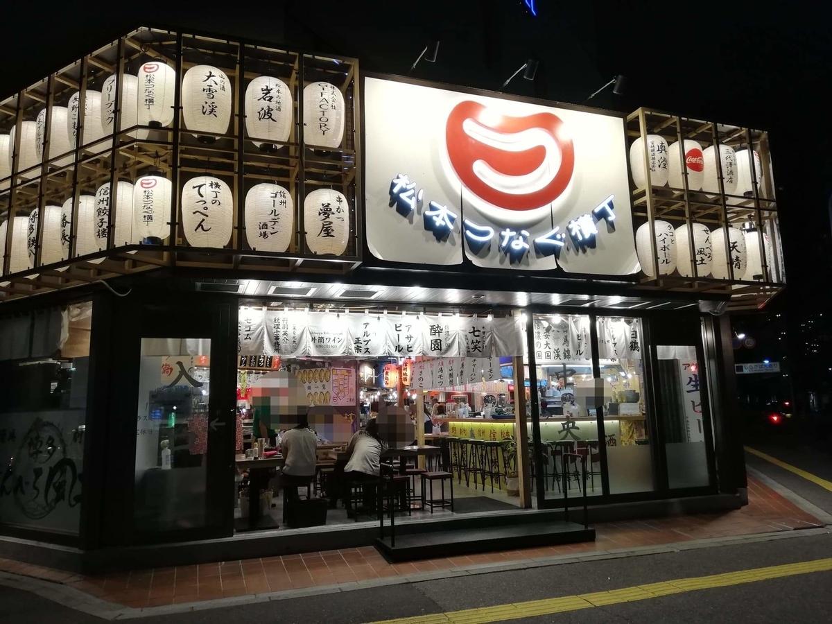 長野県松本市『松本つなぐ横丁』の外観写真