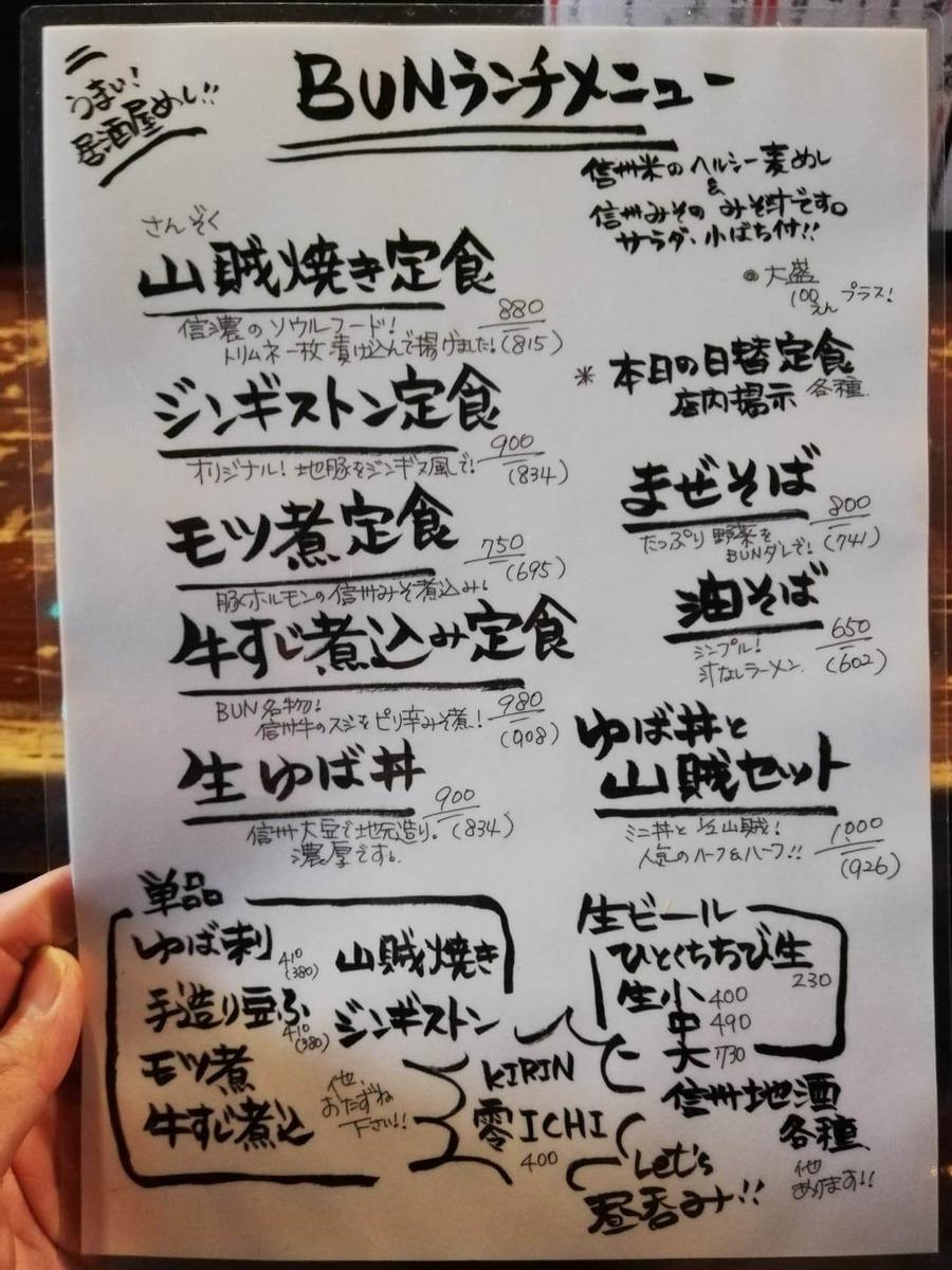 長野県松本市中町通り『食い飲み屋 BUN』のメニュー表写真