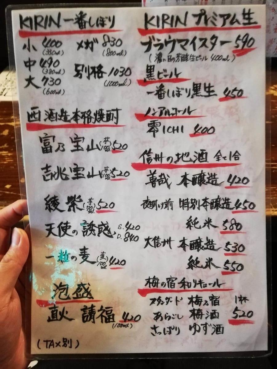 長野県松本市中町通り『食い飲み屋 BUN』のメニュー表写真②