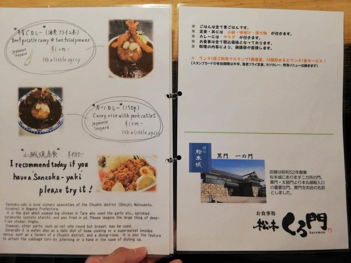 長野県松本市中町通り『松本くろ門』のメニュー表写真②