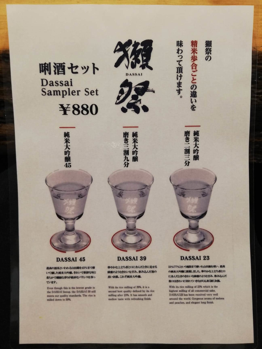 長野県松本市中町通り『松本くろ門』のドリンクメニュー表写真①