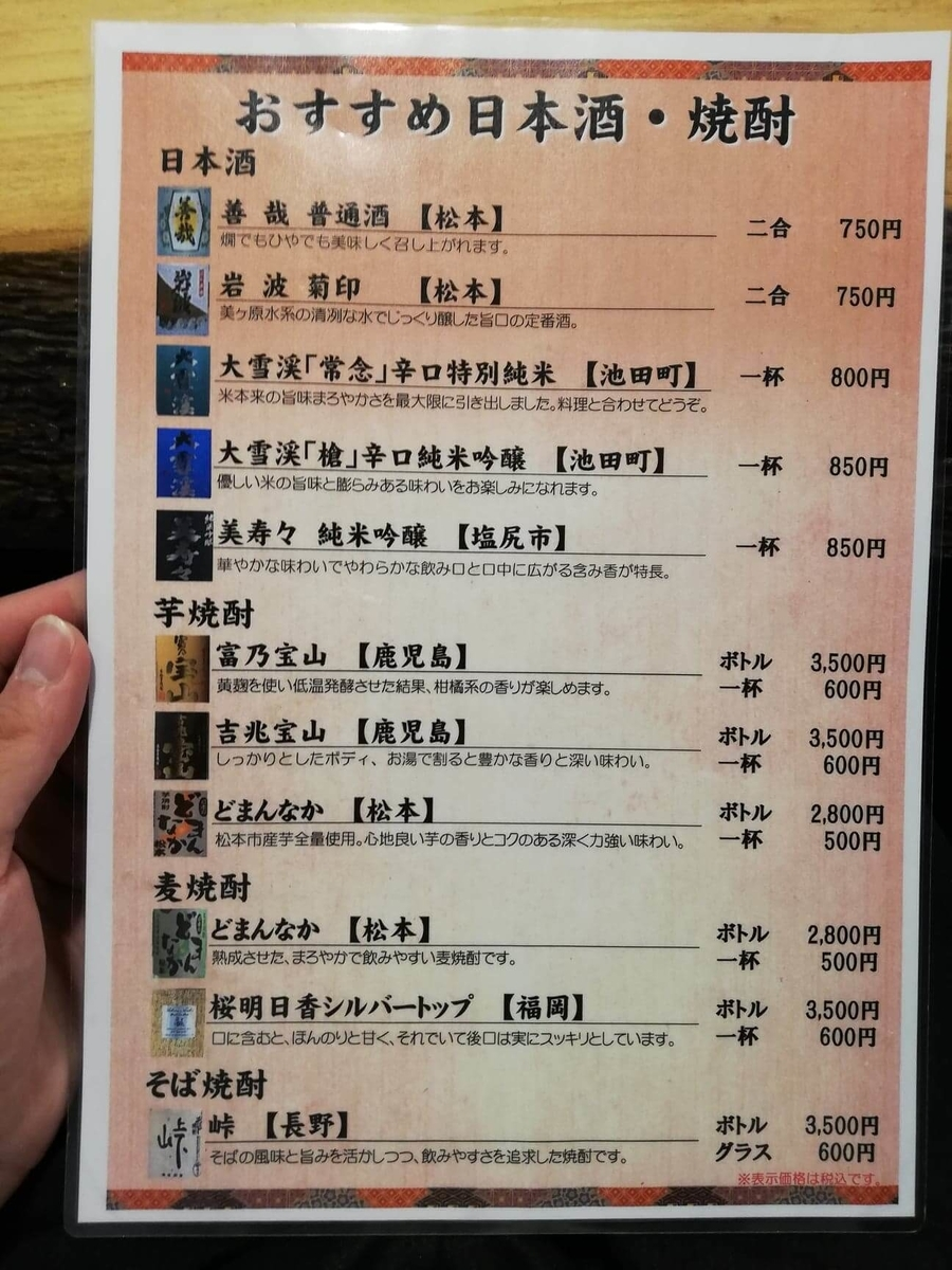 長野県松本市中町通り『松本くろ門』のドリンクメニュー表写真③