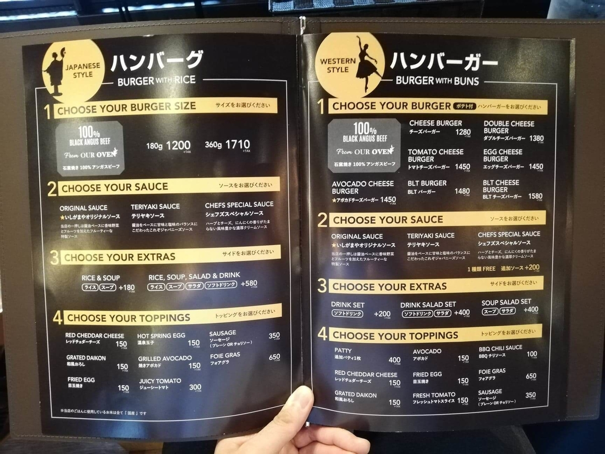 表参道『いしがまや GOKU BURGER(ゴクバーガー)』のメニュー表写真①