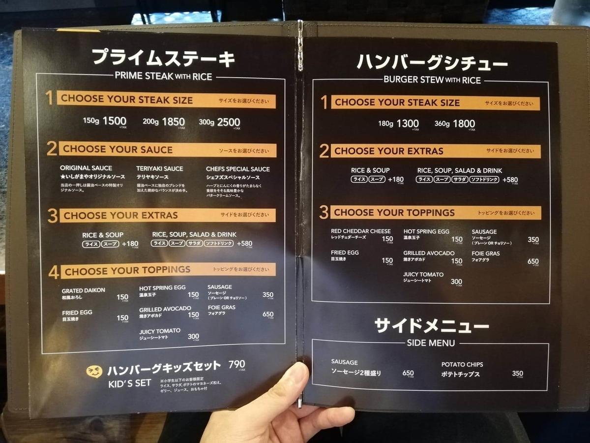 表参道『いしがまや GOKU BURGER(ゴクバーガー)』のメニュー表写真②