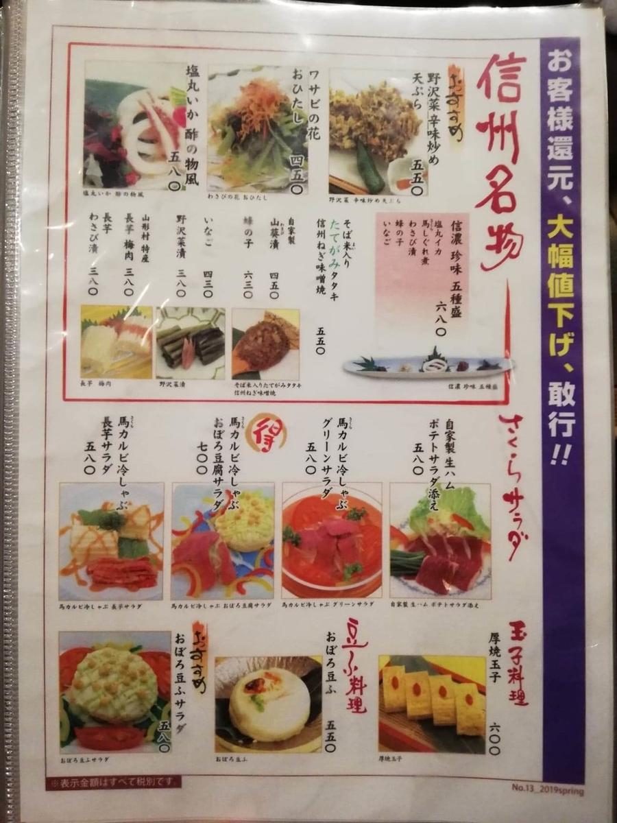 長野県松本市さくら料亭(馬肉料理)『新三よし』のメニュー表写真①