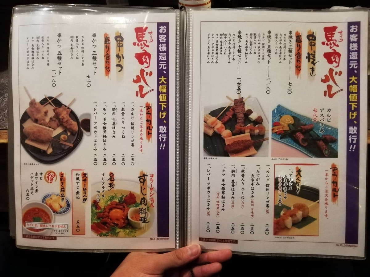 長野県松本市さくら料亭(馬肉料理)『新三よし』のメニュー表写真④