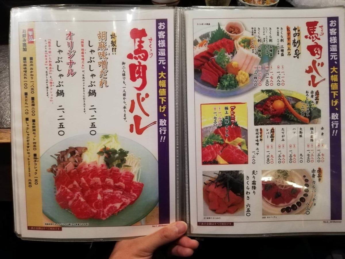 長野県松本市さくら料亭(馬肉料理)『新三よし』のメニュー表写真⑦