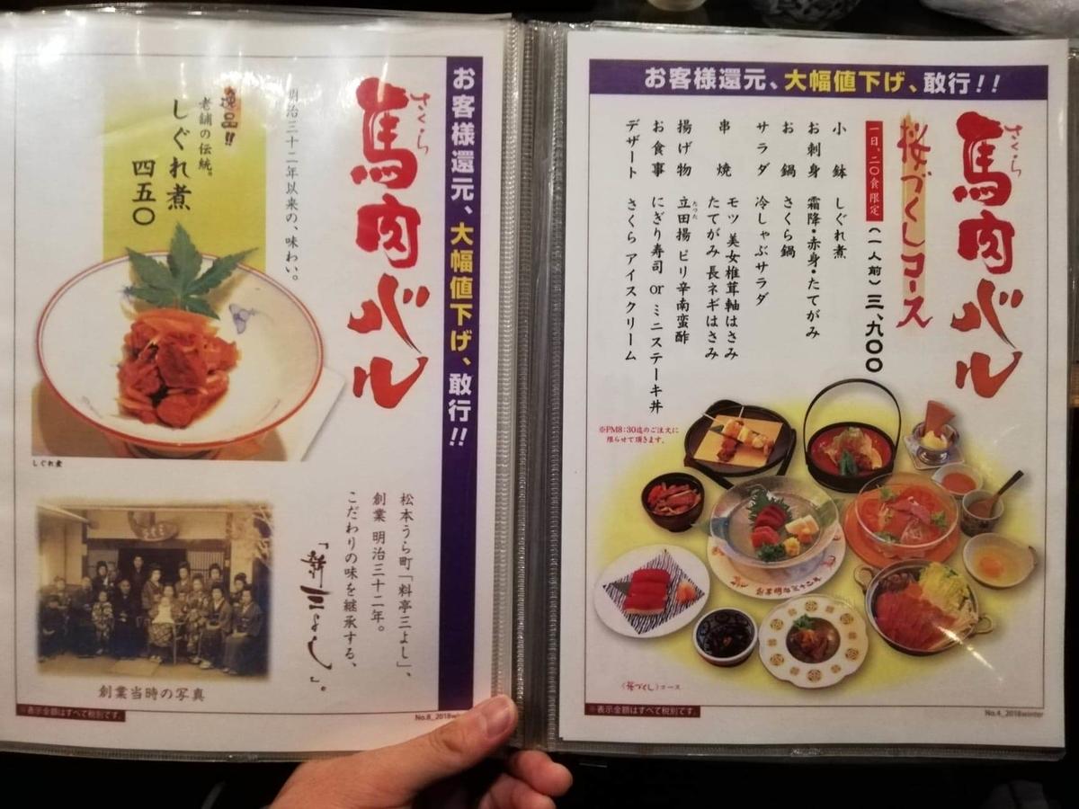 長野県松本市さくら料亭(馬肉料理)『新三よし』のメニュー表写真⑧