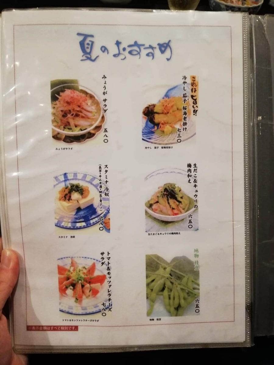 長野県松本市さくら料亭(馬肉料理)『新三よし』のメニュー表写真⑨