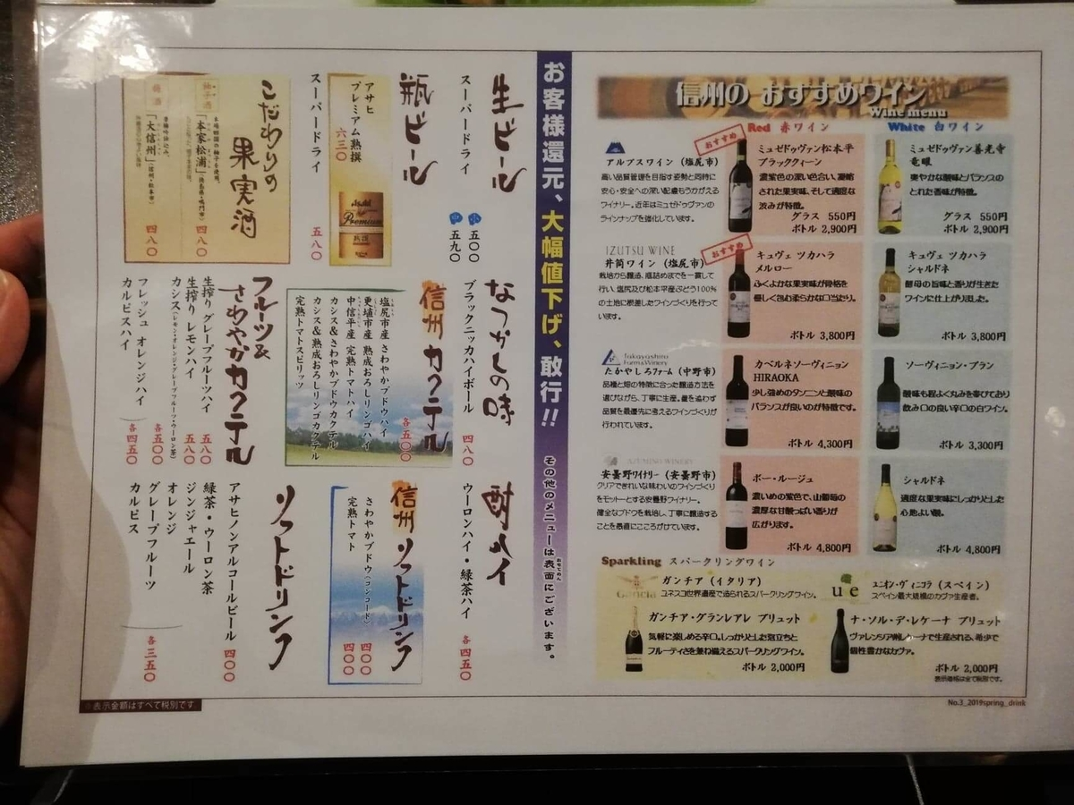 長野県松本市さくら料亭(馬肉料理)『新三よし』のメニュー表写真②