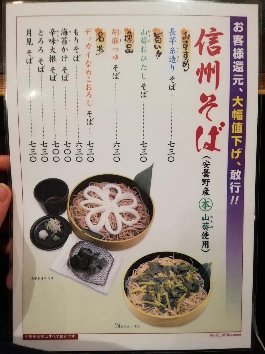 長野県松本市さくら料亭(馬肉料理)『新三よし』のメニュー表写真③