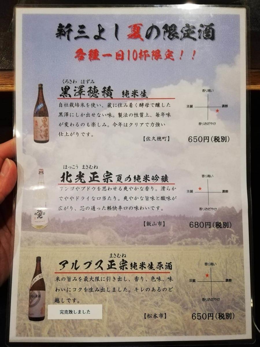 長野県松本市さくら料亭(馬肉料理)『新三よし』のメニュー表写真⑤