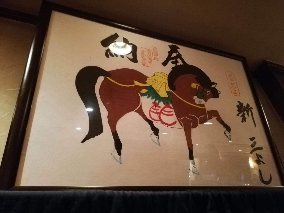 長野県松本市さくら料亭(馬肉料理)『新三よし』の店内写真⑨