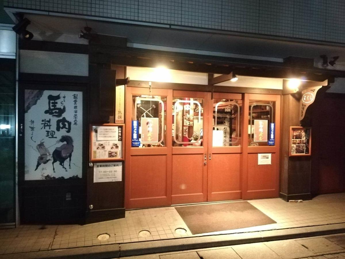 長野県松本市さくら料亭(馬肉料理)『新三よし』の外観写真